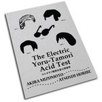The Electric Yoru-Tamori Acid Test ヨルタモリ観察往復公開書簡