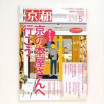 月刊京都 2016年5月号「京の気になる本屋さんへ行こう」