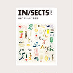 """IN/SECTS VOL.7 特集""""おいしい""""を巡る"""