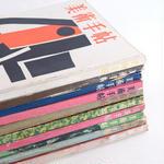 美術手帖 1958年1月〜10月号 小説企画掲載10冊セット
