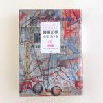 柳瀬正夢全集 第3巻 1920-24, 1929-36年