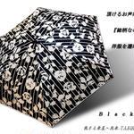 -15~18℃ 傘専門店  通販  東京  折りたたみ傘  日傘 雨傘  晴雨兼用    遮光  遮熱  グラスファイバー  軽量  サビない  旅傘  【ストライプローズ BLACK】