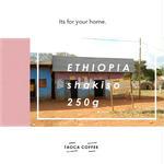 250g DECAF エチオピア シャキソ