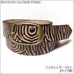 squ5307-32 - エンボス レザー ベルト( ゼブラ柄 ) -BRACKNEY LEATHER WORKS-G- アニマル柄 アメリカ製 本革 アメカジ カジュアル メンズ ユニセックス