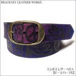 squ5307-15 - エンボス レザー ベルト( ピース-パープル ) -BRACKNEY LEATHER WORKS-G- 平和 ハト アメリカ製 本革 アメカジ カジュアル