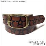 squ5307-28 - エンボス レザー ベルト( ブラウンスター ) -BRACKNEY LEATHER WORKS-G- 星柄 STAR アメリカ製 本革 アメカジ カジュアル