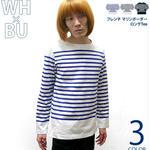 f-blt48-whbu - フレンチ マリンボーダー ロングスリーブ(ホワイト×ブルー) -G-( ミリタリー カットソー ロンT 長袖 )