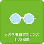 メガネ用レンズ《度付き・薄型 1.60素材 二枚一組》