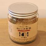 すとう農産 / カレーのお米2合入り(カルダモン・シナモン)