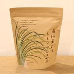 南阿蘇TeaHouse / 南阿蘇栽培レモングラス茶