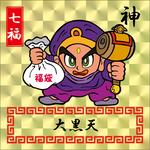 Oha!巫女キョンシーズ「大黒天」(七福神・キラプリズム)