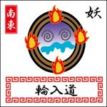 Oha!巫女キョンシーズ「輪入道」(いたずら妖怪・ノーマル)
