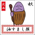 Oha!巫女キョンシーズ「油すまし顔」(いたずら妖怪・ノーマル)