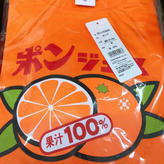 愛媛ポンジュースTシャツ(オレンジ系)