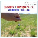 地相鑑定士養成コース(通学講座:初級+中級+上級)3・25(月)・26(火)10:30~