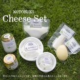 【オープン記念】KOTOBUKI Cheese Set