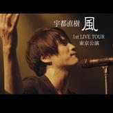 LIVE DVD『宇都直樹 1st Live Tour 風 東京公演』