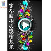 Take out live(テイクアウトライブ)『宇都直樹の秘密基地』