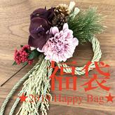 福袋 Happy Bag 【松】