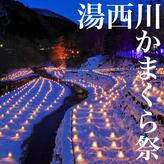 オート先生こと佐藤秀明と行くかまくら祭り撮影ツアー