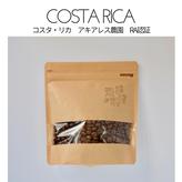 COSTA RICA コスタリカ アキアレス農園RA認証 210g