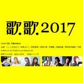 7/30大阪「歌歌2017」※7/20まで