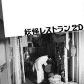 [DVD]妖怪レストラン2D
