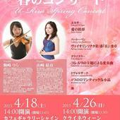 U Rira 春のコンサート