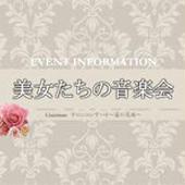 ●mou(むう)● クリスマスサロンコンサート ~愛の花束~