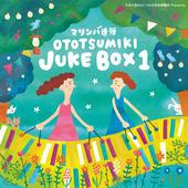 マリンバ連弾OTOTSUMIKI JUKE BOX 1 (CD)