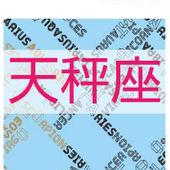 まーさの「2017年下半期占い帳」天秤座 電子書籍(PDF)