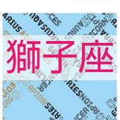 まーさの「2017年下半期占い帳」獅子座 電子書籍(PDF)