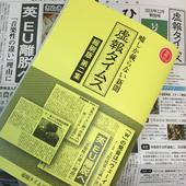 虚報タイムス 縮刷版 第2集