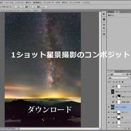 1ショット星景撮影のコンポジット ダウンロード版
