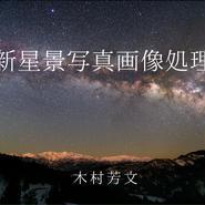 価格改定 新星景写真画像処理解説ビデオ ダウンロード版