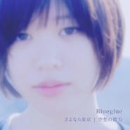 Blueglue『さよなら東京/空想の彼方』(店頭販売のみ取り扱い)