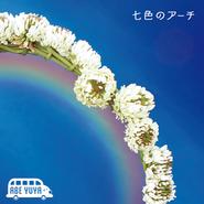 single「七色のアーチ」