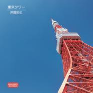 single「東京タワー」