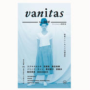 蘆田裕史・水野大二郎(編)『vanitas No. 004』  vanitas: Fashion Critique Magazine, No. 004