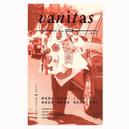 蘆田裕史・水野大二郎(編)『vanitas No. 002』 vanitas: Fashion Critique Magazine, No. 002