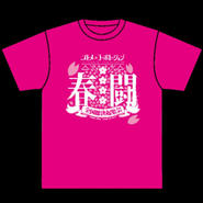 【Goods】オトメ☆コーポレーション / 春闘2016ツアーTシャツ