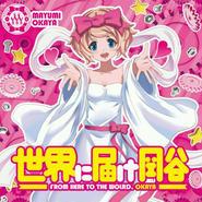 【CD】HIKARI /『世界に届け岡谷』