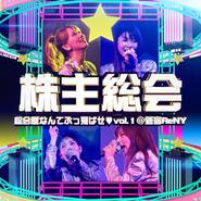 【LIVE DVD】オトメ☆コーポレーション /『株主総会~総会屋なんてぶっ飛ばせ♡vol.1@新宿ReNY~』