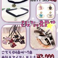 【Ai-華龍オリジナル】ファッションアクセサリー福袋