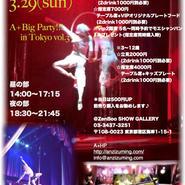 [DVD]A+Big Party!!! in Tokyo 3 2015.3.29sun @ZenBoo SHOW GALLERY