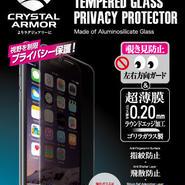 【iPhone7 Plus】覗き見防止強化ガラス 0.2mm for iPhone7 Plus