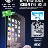 【iPhone7 Plus】アンチグレアブルーライトカット強化ガラス 0.25mm for iPhone7 Plus
