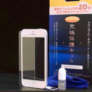 【iPhone 5s/5c/5専用】iPhone究極プロテクション 究極保護キット For iPhone 5 【API-UFG002】