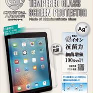 Ag+ 抗菌ガラス保護フィルム for iPad Pro (9.7)