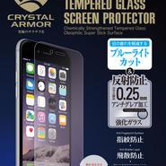 【IP6-25AGB】クリスタルアーマー® プレミアム強化ガラス for iPhone6 / 6s (0.25mm アンチグレアブルーライトカット)